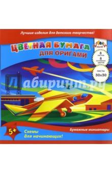 Бумага цветная для оригами Самолет (8 листов, 8 цветов, 300х300мм) (С0326-04) апплика цветная бумага волшебная мяч 18 листов 10 цветов