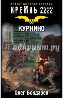 Кремль 2222. Куркино книги издательство аст кремль 2222 ладога