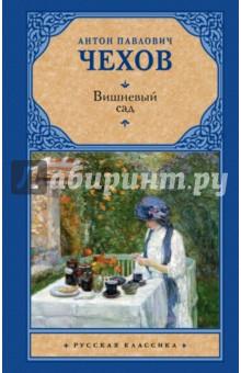 Вишневый сад книги издательство аст вишневый сад