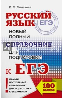 ЕГЭ. Русский язык. Новый полный справочник пособия для пожарных частей