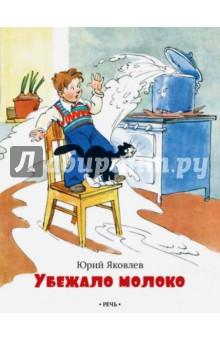 Яковлев Юрий Яковлевич » Убежало молоко