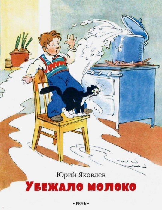 Иллюстрация 1 из 42 для Убежало молоко - Юрий Яковлев | Лабиринт - книги. Источник: Лабиринт