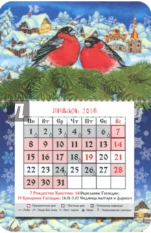 Календарь-магнит на 2018 год Снегири