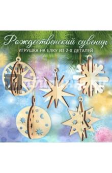 """Игрушка составная """"Рождество Христово. Звезда резная"""""""