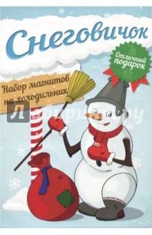 Набор магнитов Снеговик набор магнитов на холодильник alphabet 955216