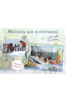 Фоторамка Рождество Христово (кони) анатолий федорович кони памяти д в григоровича