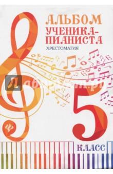 Альбом ученика-пианиста. Хрестоматия. 5 класс фонарь armytek partner a1 v3 xp l