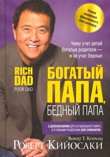 Богатый папа, бедный папа, Кийосаки Роберт Т.