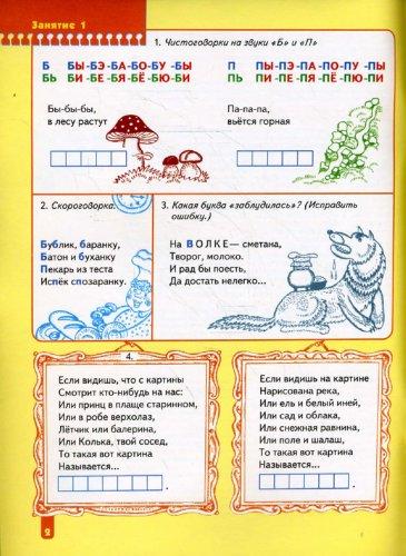 Иллюстрация 1 из 13 для Развитие речи. Для занятий с детьми от 5 до 6 лет. - Дарья Денисова | Лабиринт - книги. Источник: Лабиринт
