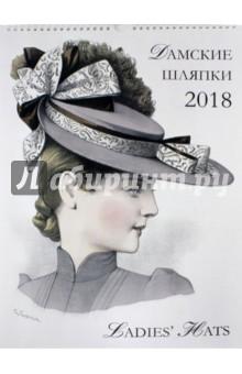 Календарь на 2018 год Дамские шляпки почвоведение в санкт петербурге xix xxi вв биографические очерки
