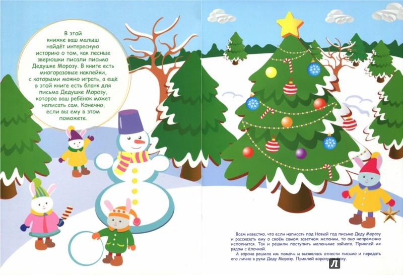 Иллюстрация 1 из 17 для Письмо Деду Морозу - Е. Никитина | Лабиринт - книги. Источник: Лабиринт