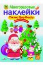 Никитина Е. Письмо Деду Морозу