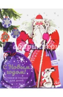 Купить С Новым годом! Стихи и сказки для детей, Стрекоза, Сказки и истории для малышей