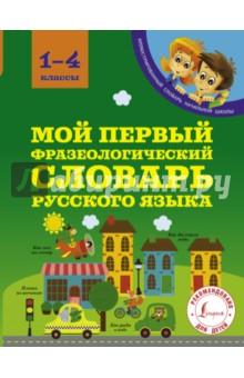 Мой первый фразеологический словарь русского языка. 1-4 классы костюм снегурочки конфетки 40 44