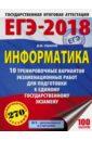 ЕГЭ-18. Информатика. 10 тренировочных вариантов экзаменационных работ