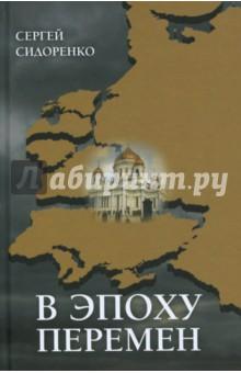 В эпоху перемен. Мысли изреченные книги почтой дешево по украине