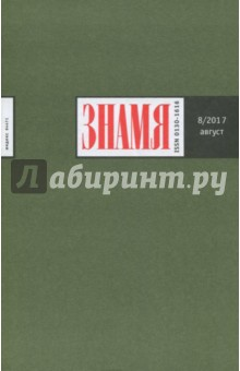 """Журнал """"Знамя"""" № 8. 2017"""