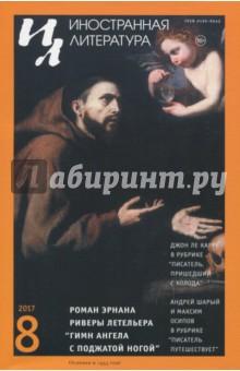 Журнал Иностранная литература № 8. 2017