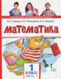 Математика. 1 класс. Учебное издание. В 2-х частях. ФГОС