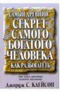 Обложка Самый древний секрет самого богатого человека: как разбогатеть