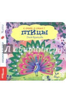 Книжка-игрушка Птицы (93316) пазлы бомик пазлы книжка репка