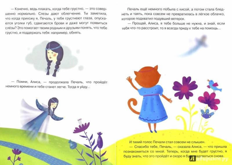 Иллюстрация 1 из 5 для Киса Алиса и мир эмоций. Сказка для детей 3-6 лет - Юлия Дремина | Лабиринт - книги. Источник: Лабиринт