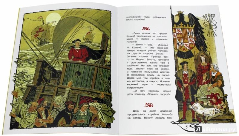Иллюстрация 1 из 22 для Страницы истории. Христофор Колумб | Лабиринт - книги. Источник: Лабиринт