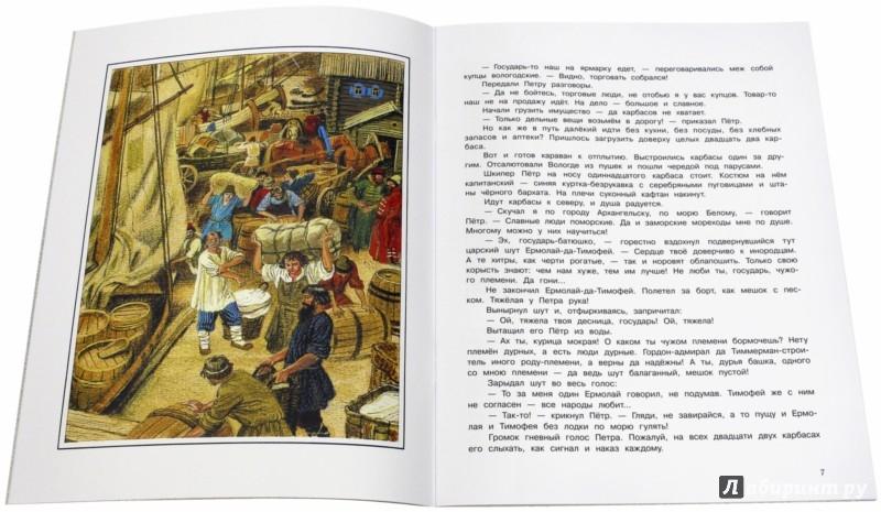 Иллюстрация 1 из 23 для Страницы истории. Путь наш далек - Александр Дорофеев | Лабиринт - книги. Источник: Лабиринт