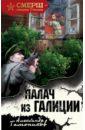 Палач из Галиции, Тамоников Александр Александрович