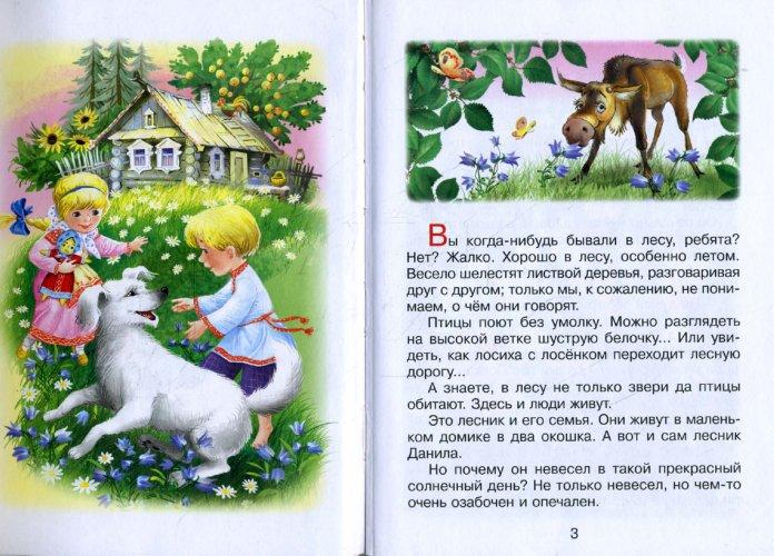 Иллюстрация 1 из 17 для Синий цветочек для мамы - Лия Гераскина | Лабиринт - книги. Источник: Лабиринт