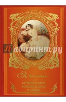 Я Вас любил... Лучшие стихи Золотого века о любви художественный историзм лирики поэтов пушкинской поры монография