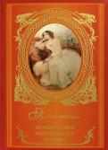 Я Вас любил... Лучшие стихи Золотого века о любви
