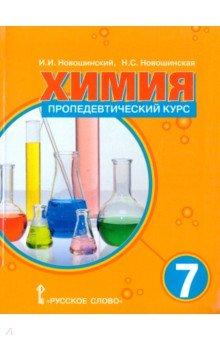 Химия. 7 класс. Пропедевтический курс. Учебное пособие габриэлян остроумов химия вводный курс 7 класс дрофа в москве