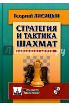 Стратегия и тактика шахмат вино иллюстрированный курс