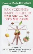 Как ускорить обмен веществ или Мы то, что мы едим. Секреты естественного похудения от Майи Гогулан