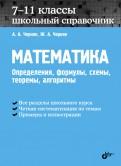 Математика. 7-11 классы. Школьный справочник
