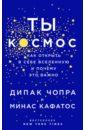 Ты— Космос. Как открыть в себе вселенную, Чопра Дипак,Кафатос Минас