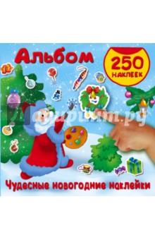 Альбом 250 наклеек. Чудесные новогодние наклейки детские наклейки монстер хай monster high альбом наклеек