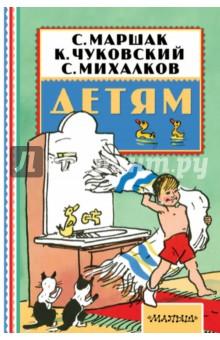 Детям издательство аст дядя стёпа