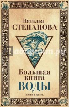 Большая книга воды слова лекари большая секретная книга славянских знахарей