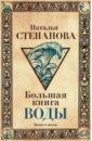 Обложка Большая книга воды