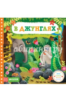 В джунглях. Тяни, толкай, крути, читай clever книга на ферме тяни толкай крути читай с 12 мес