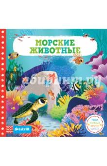 Морские животные. Тяни, толкай, крути, читай clever книга на ферме тяни толкай крути читай с 12 мес