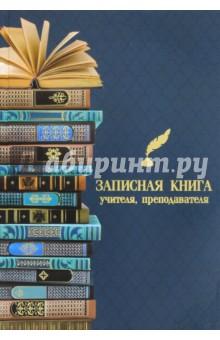 Записная книга учителя, преподавателя Учебники (А5, 96 страниц) (45591) учебники феникс самоучитель начинающего адвоката