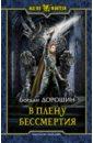 В плену бессмертия, Дорошин Богдан
