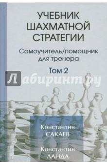 Учебник шахматной стратегии. Том 2. Самоучитель/помощник для тренера учебник шахматных комбинаций том 2