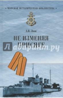 Не изменяя присяге новикова л провинциальная контрреволюция белое движение и гражданская война на русском севере 1917 1920