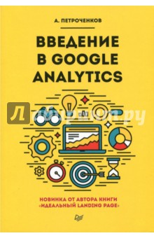 Введение в Google Analytics brian clifton advanced web metrics with google analytics