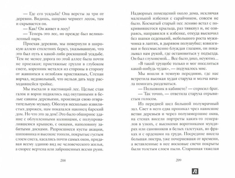 Иллюстрация 1 из 44 для Страшные святочные истории русских писателей - Полевой, Григорович, Баратынский | Лабиринт - книги. Источник: Лабиринт