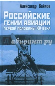 Российские гении авиации первой половины ХХ века российские военные начала xx века серии 1 4